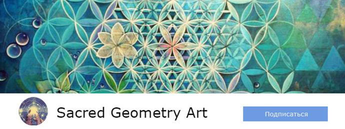 | sacred geometry pictures | sacred geometry | fractal